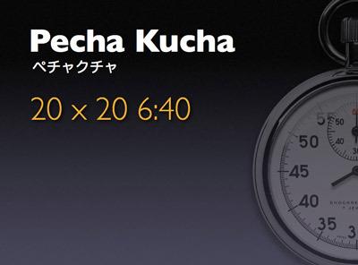 Pechakucha_slide